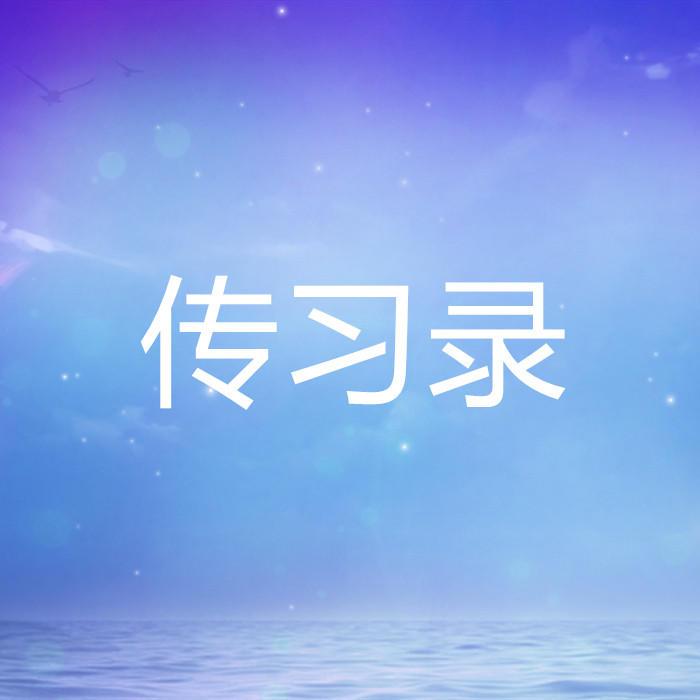 传习录-佚名-懒人724196521