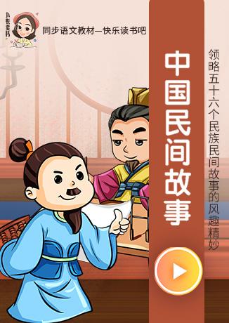 中国民间故事(会员免费听)-佚名-小未读书