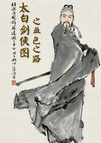 太白剑侠图之血色之路(第二部)-孙一-孙一