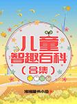 儿童智趣百科(合集)-漫漫图书小组-欣筱晴