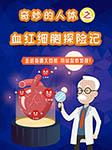 奇妙的人体之血红细胞探险记-北京人人星火科技有限公司-播音星星帮