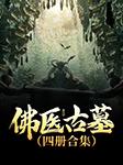 佛医古墓(四册合集)-飞天-播音琴无弦