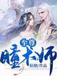 至尊瞳术师-陌烟-玖玖听书_14550200