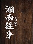 湘西往事(合集)-浪翻云-韶华先生