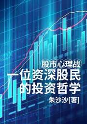 股市心理战:一位资深股民的投资哲学(免费)-佚名-播音笑说股市