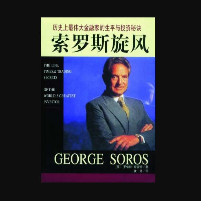 索罗斯旋风——历史上最伟大金融家的生平与投资秘诀-佚名-播音笑说股市