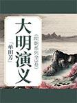 单田芳:大明演义(明朝系列全3卷)-单田芳-单田芳