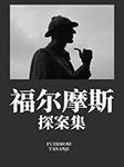 福尔摩斯探案集-柯南道尔,萧盛,范婷-王洁铎