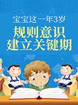 宝宝这一年3岁:规则意识建立关键期-侯魏魏-镜子