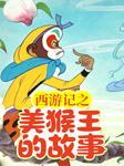 西游记之美猴王的故事-火棘果子,陆新森、严定宪-初六配音工作室