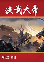 刘兰芳:洪武大帝-刘兰芳-刘兰芳
