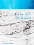 悲伤逆流成河(郭敬明作品)-郭敬明-聆熙音频工作室