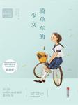 骑单车的少女-三三-代客泊书