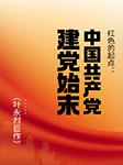 红色的起点:中国共产党建党始末(叶永烈巨作)-叶永烈-花花