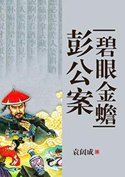 袁阔成:彭公案之碧眼金蟾(高清修复)-袁阔成-袁阔成