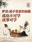 萨苏诸子百家的秘籍:成功不可学,成事可学-琳琅智库-琳琅智库