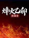 烽火乙卯英雄录-佚名-贾云雷