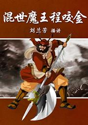 刘兰芳:混世魔王程咬金-刘兰芳-刘兰芳