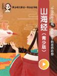 山海经丨中国奇幻经典丨会员免费听-佚名-小未读书