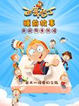 百变马丁睡前故事-今日动画-今日动画