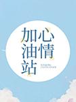 心情加油站-成都市广播电视台-播音小云
