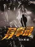 异事录(又名《宜昌鬼事》)-蛇从革-蒋东波