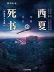 西夏死书3(周建龙热播·会员免费)-顾非鱼-周建龙