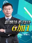 薪酬体系设计6加1-冯涛-前沿讲座