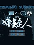 看不见的嫌疑人-姜钦峰-桑梓