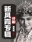 评剧:新凤霞专辑(评剧泰斗)-新凤霞-新凤霞