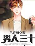 男人三十-风青杨-万读小说