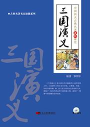《三国演义》中国四大古典名著速听课堂-罗贯中-齐克健