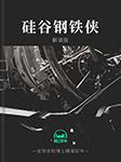 硅谷钢铁侠(免费解读版)-阿什利·范斯-路上读书