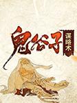 鬼谷子谋略术(中国智慧首选书)-洪宇-龙庙山精品故事