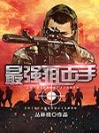 最强狙击手-丛林狼-杭州动听文化
