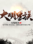 大明皇族-火爆鱿鱼-播音大白