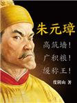 朱元璋:高筑墙!广积粮!缓称王!(从乞丐到皇帝,一步一个脚印)-度阴山-读客熊猫君