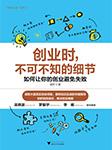 创业时,不可不知的细节(免费)-杨轩-播音钱欣