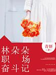 林朵朵职场奋斗记-青妍-奇文文化