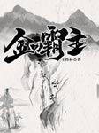 金刀霸主(黄天霸传奇)-王传林-王传林