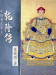 中国著名帝王乾隆传-董晓明-凤娱有声
