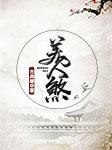 美人煞-古典绿-杨江超