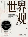 世界观(樊登读书推荐)-理查德·德威特-陈白