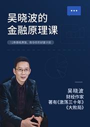 吴晓波的金融原理课-吴晓波-吴晓波