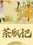 茶瓶记-佚名-王雪丽