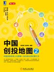 中国创投地图2(创投家一致推荐)-郑灵辉阮聿泓-华章有声读物,贺群越