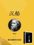 沉船(泰戈尔作品)-泰戈尔-漓江出版社,苏雅