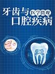 医学微观:牙齿与口腔疾病-佚名-无名氏
