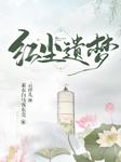 红尘遗梦-素衣白马客东莞-云祥儿