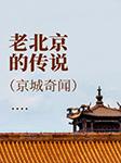 老北京的传说(京城奇闻)-卡尔博学-甄齐